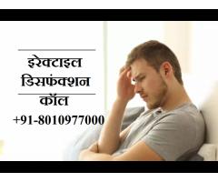 इरेक्टाइल डिसफंक्शन डॉक्टर | +91-8010977000 | Erectile Dysfunction Doctor rajiv chowk