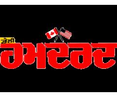 Punjabi News Paper Today