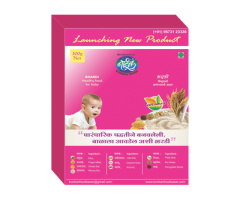 Bhardi A Multi Grain Cereal Helps Your Child To Grow Strong