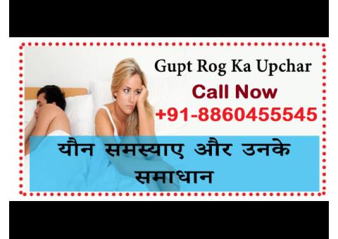 Gupt rog doctor in deoria :- +91-8860455545