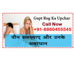 Gupt rog doctor in deoria :- +91-8860455545