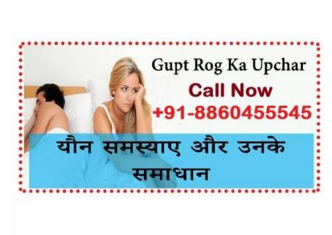 PH:+91-8860455545 : Gupt rog doctor in Deoria