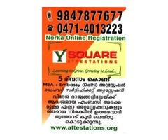 attestation services trivandrum