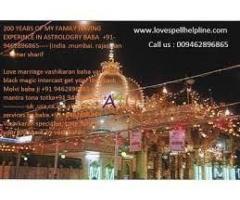 91 9462896865 ##MuSlIM##love vashikaran specialist molvi ji